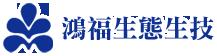 鴻福生態生技股份有限公司